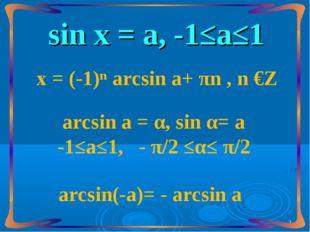 sin х = а, -1≤а≤1 arcsin а = α, sin α= а -1≤а≤1, - π/2 ≤α≤ π/2 х = (-1)ⁿ arcs