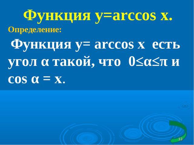 Функция y=arcсоs x. Определение: Функция у= arcсоs x есть угол α такой, что 0...