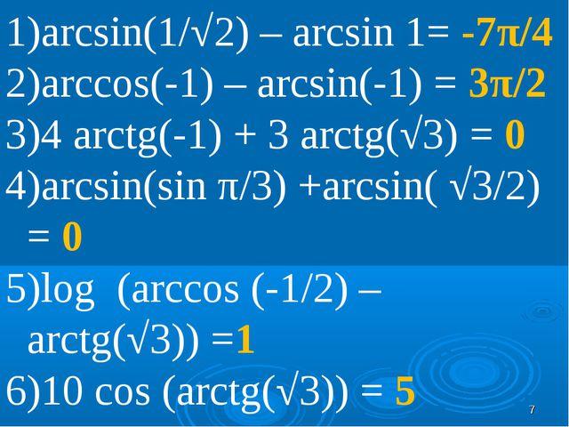 За класс презентация функции 10 тригонометрические
