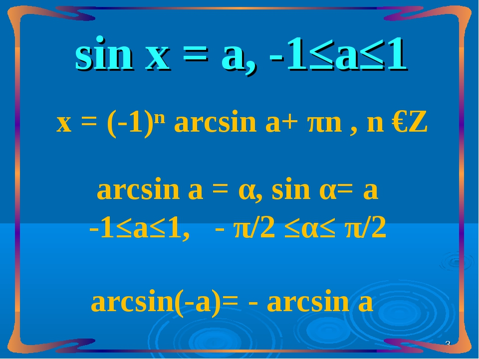 sin х = а, -1≤а≤1 arcsin а = α, sin α= а -1≤а≤1, - π/2 ≤α≤ π/2 х = (-1)ⁿ arcs...