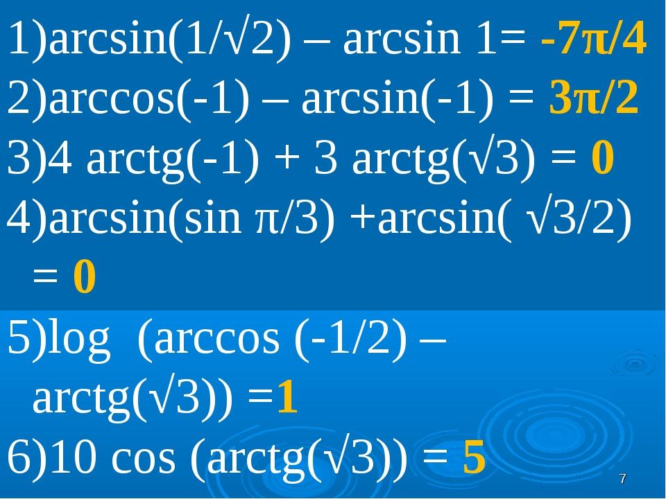 * arcsin(1/√2) – arcsin 1= -7π/4 arccos(-1) – arcsin(-1) = 3π/2 4 arctg(-1) +...