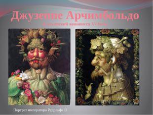 Джузеппе Арчимбольдо итальянский живописец ХVІвека Портрет императора Рудольф