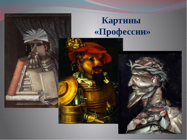 Картины «Профессии»