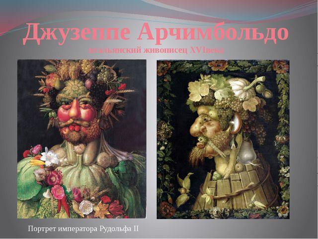 Джузеппе Арчимбольдо итальянский живописец ХVІвека Портрет императора Рудольф...