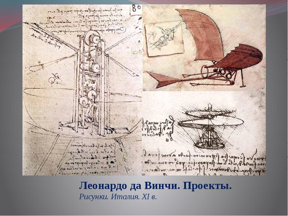 Леонардо да Винчи. Проекты. Рисунки. Италия. ХІ в.