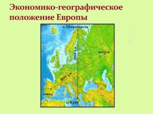3000 км 5000 км о. Шпицберген о. Крит восток запад