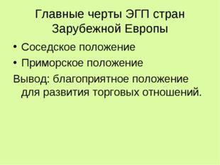 Главные черты ЭГП стран Зарубежной Европы Соседское положение Приморское поло
