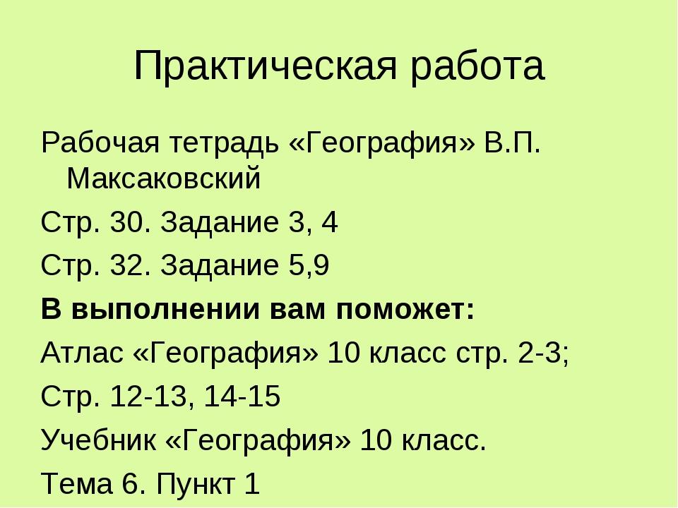 Практическая работа Рабочая тетрадь «География» В.П. Максаковский Стр. 30. За...