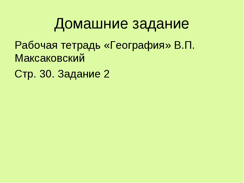 Домашние задание Рабочая тетрадь «География» В.П. Максаковский Стр. 30. Задан...