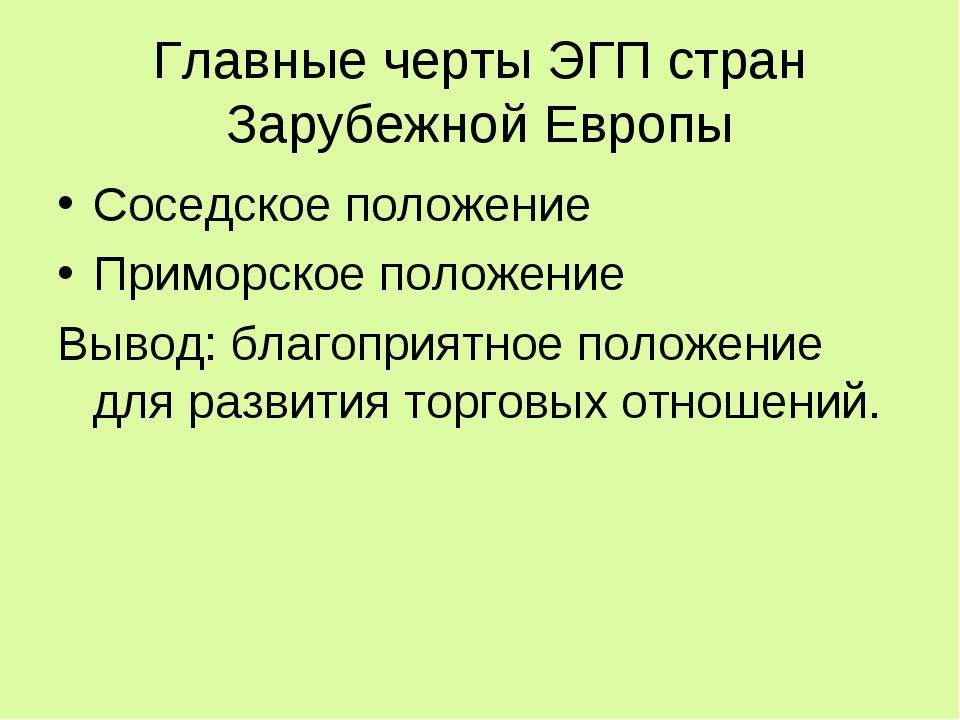Главные черты ЭГП стран Зарубежной Европы Соседское положение Приморское поло...