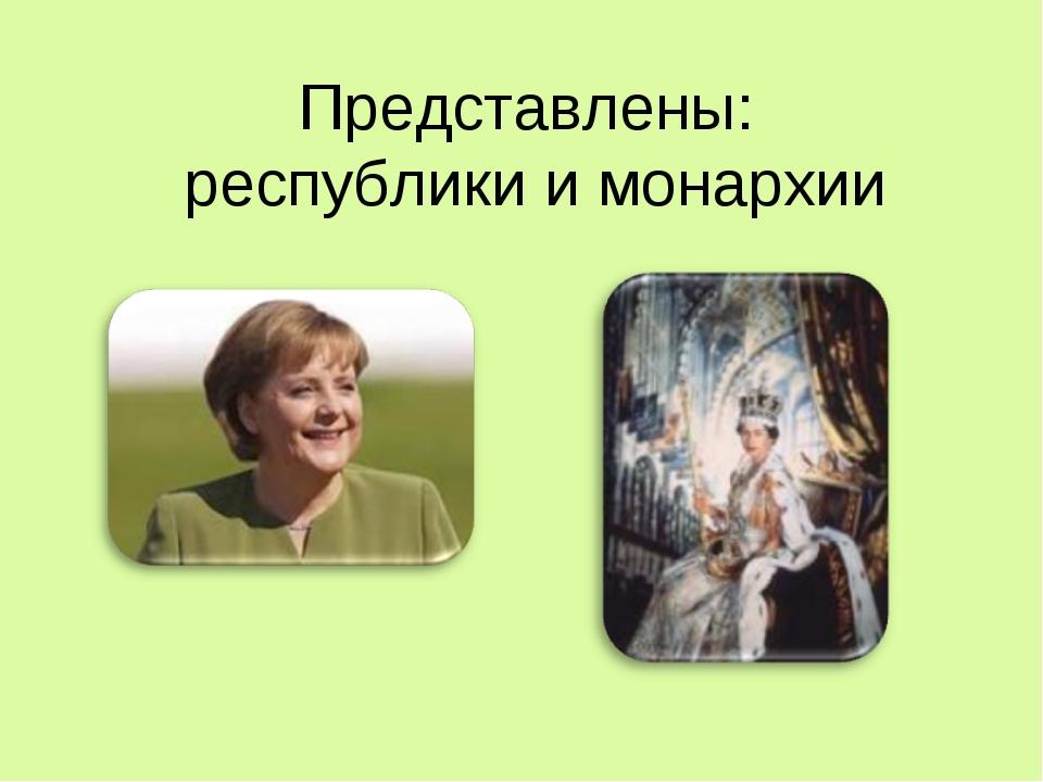 Представлены: республики и монархии