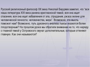 """Русский религиозный философ XX века Николай Бердяев заметил, что """"вся наша ли"""