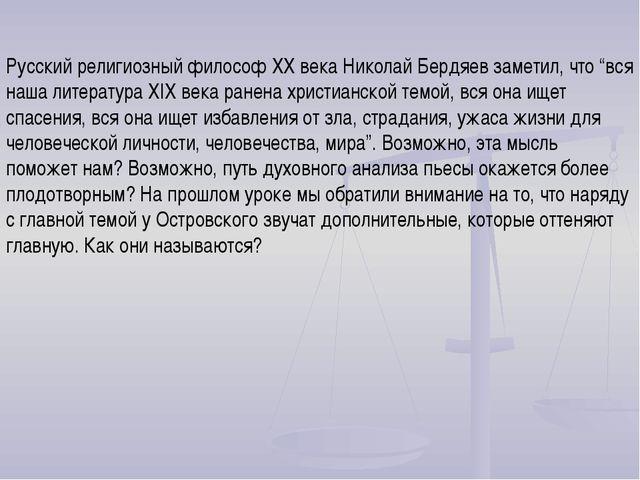 """Русский религиозный философ XX века Николай Бердяев заметил, что """"вся наша ли..."""