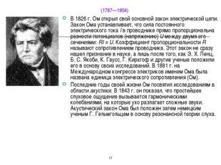 * В 1826 г. Ом открыл свой основной закон электрической цепи. Закон Ома устан