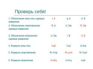 Проверь себя! 1. Обозначение силы тока, единица измеренияI, Aq, AU, В 2. О