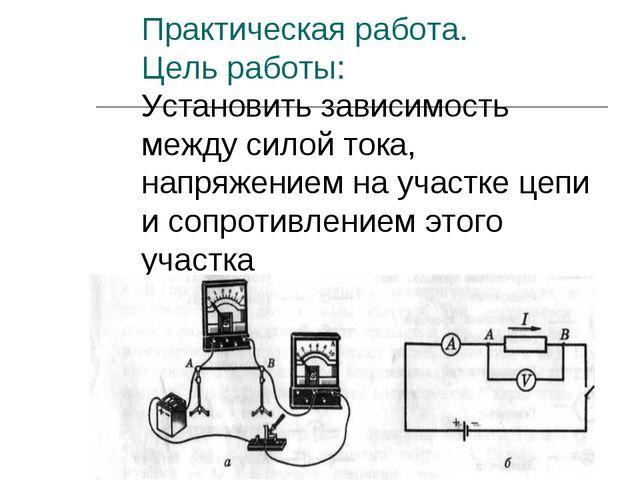 Практическая работа. Цель работы: Установить зависимость между силой тока, на...