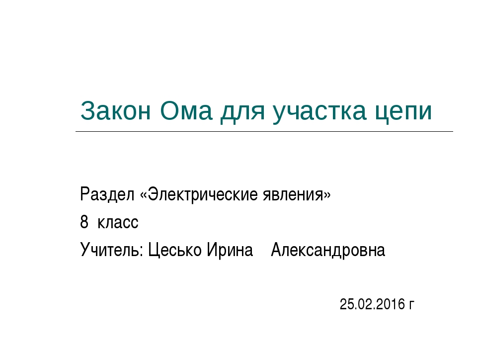 Закон Ома для участка цепи Раздел «Электрические явления» 8 класс Учитель: Це...