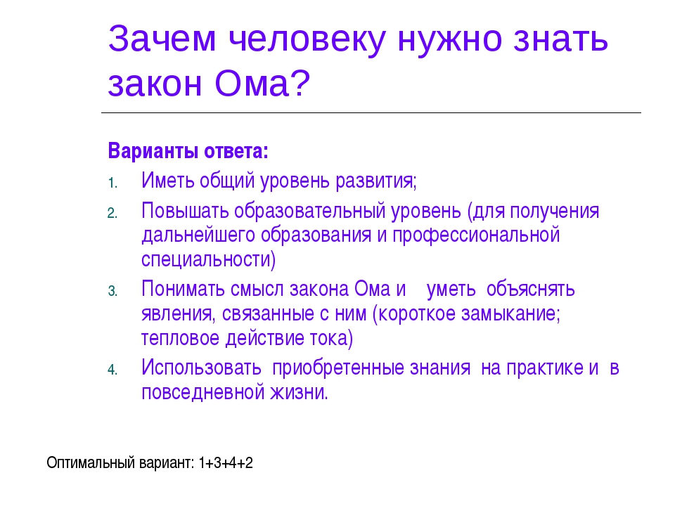 Зачем человеку нужно знать закон Ома? Варианты ответа: Иметь общий уровень ра...