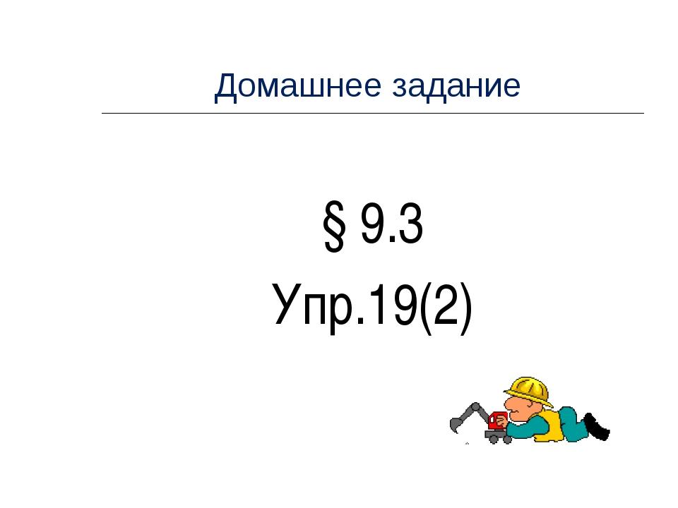 Домашнее задание § 9.3 Упр.19(2)