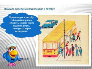 Правила поведения при посадке в автобус При посадке в автобус соблюдай порядо