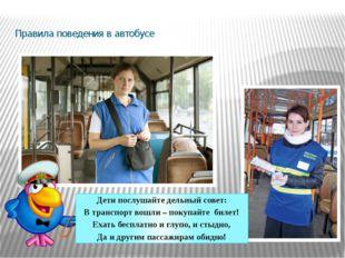 Правила поведения в автобусе Дети послушайте дельный совет: В транспорт вошли