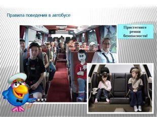 Правила поведения в автобусе Пристегните ремни безопасности!