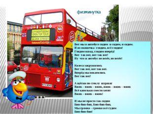 физминутка Вот мы в автобусе сидим и сидим, и сидим. И из окошечка глядим, вс