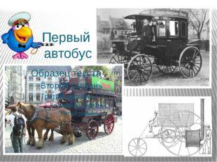 Первый автобус Первые автобусы были изобретены в Англии в 1830 г. Они предназ
