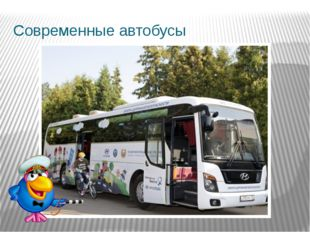 Современные автобусы