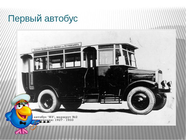 Первый автобус