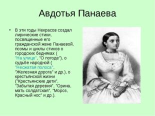 Авдотья Панаева В эти годы Некрасов создал лирические стихи, посвященные его