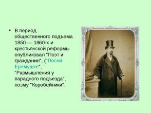 В период общественного подъема 1850 — 1860-х и крестьянской реформы опубликов