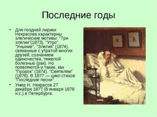 """Последние годы Для поздней лирики Некрасова характерны элегические мотивы: """"Т"""