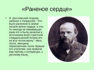 """«Раненое сердце» Ф. Достоевский позднее написал о Некрасове: """"Это было раненн"""