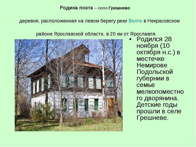 Родина поэта – село Грешнево деревня, расположенная на левом берегу реки Вол...
