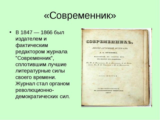"""«Современник» В 1847 — 1866 был издателем и фактическим редактором журнала """"С..."""