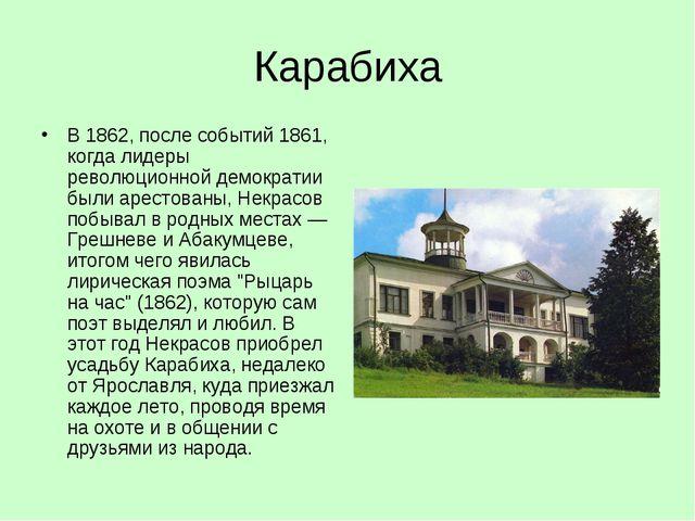 Карабиха В 1862, после событий 1861, когда лидеры революционной демократии бы...