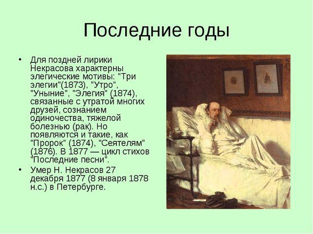 """Последние годы Для поздней лирики Некрасова характерны элегические мотивы: """"Т..."""