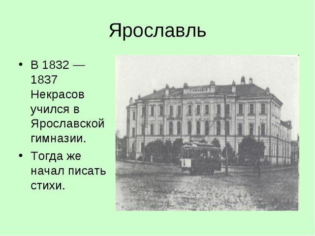Ярославль В 1832 — 1837 Некрасов учился в Ярославской гимназии. Тогда же нача...