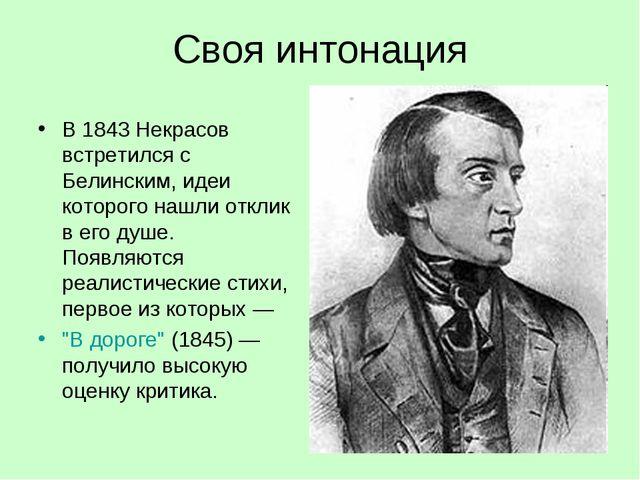 Своя интонация В 1843 Некрасов встретился с Белинским, идеи которого нашли от...
