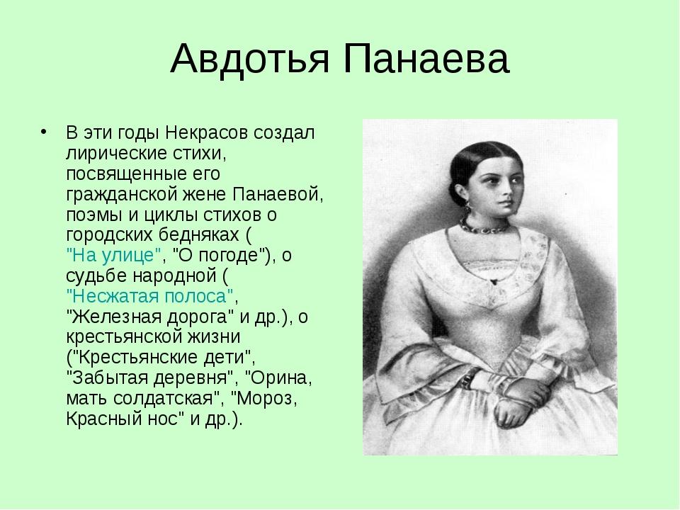 Авдотья Панаева В эти годы Некрасов создал лирические стихи, посвященные его...