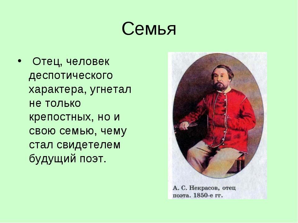 Семья Отец, человек деспотического характера, угнетал не только крепостных, н...