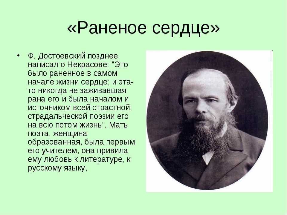 """«Раненое сердце» Ф. Достоевский позднее написал о Некрасове: """"Это было раненн..."""