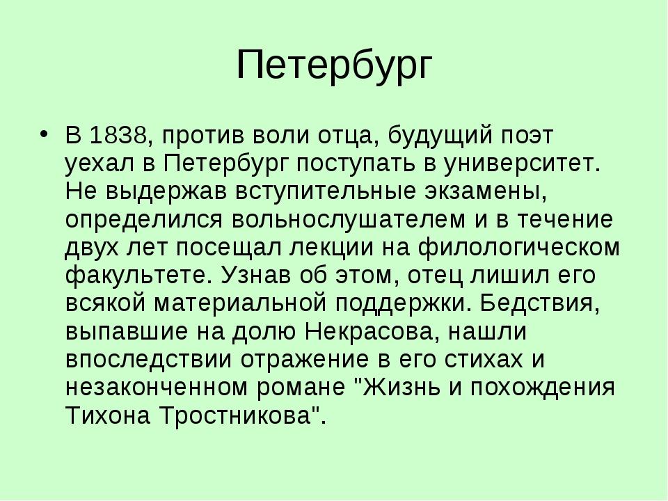 Петербург В 1838, против воли отца, будущий поэт уехал в Петербург поступать...