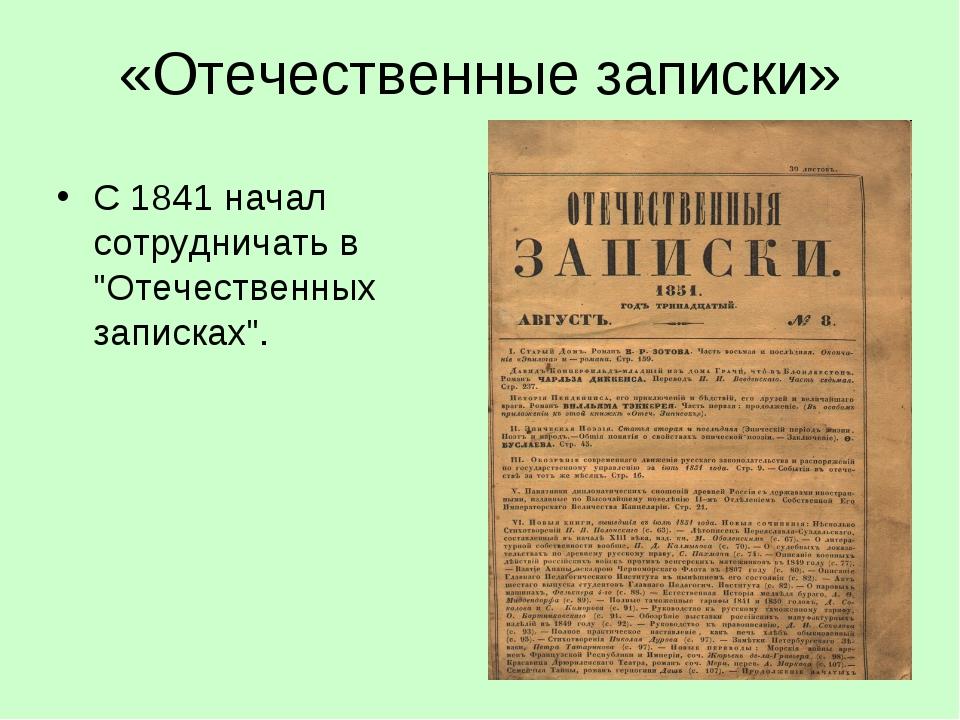 """«Отечественные записки» С 1841 начал сотрудничать в """"Отечественных записках""""."""