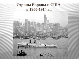 Страны Европы и США в 1900-1914 гг.