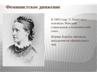 Феминистское движение В 1903 году Э. Панкхерст основала Женский социальный и