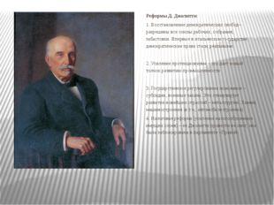 Реформы Д. Джолитти: 1. Восстановление демократических свобод– разрешены все