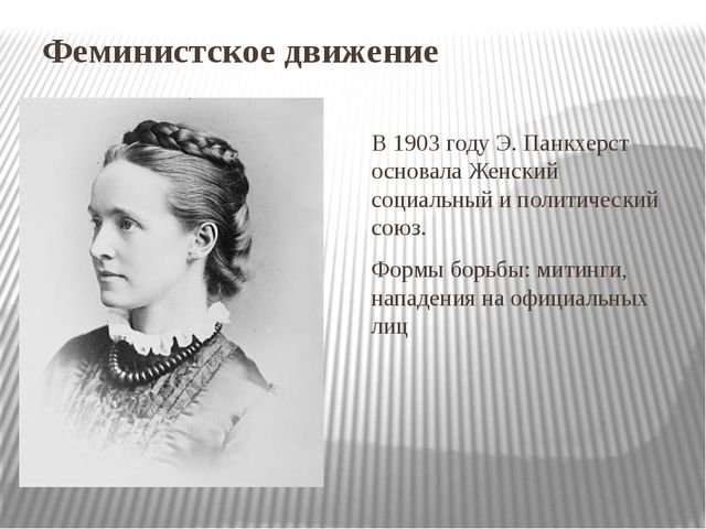 Феминистское движение В 1903 году Э. Панкхерст основала Женский социальный и...