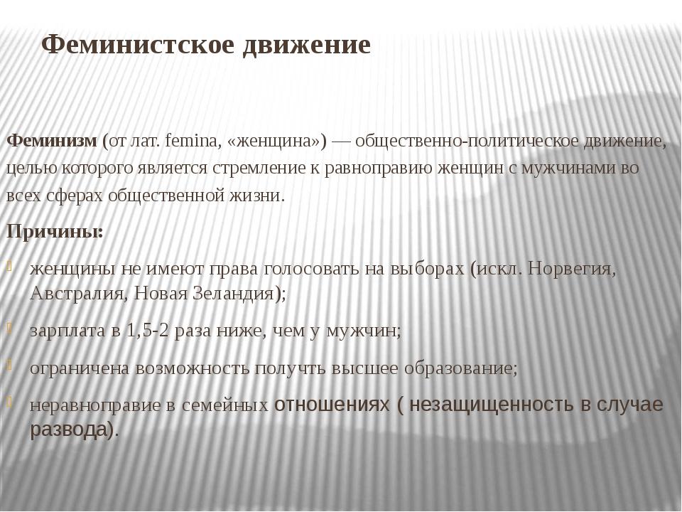 Феминистское движение Феминизм (от лат. femina, «женщина») — общественно-поли...